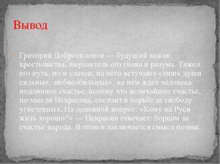 Григорий Добросклонов — будущий вожак крестьянства, выразитель его гнева и р