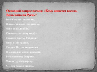 Роман сказал: помещику, Демьян сказал: чиновнику, Лука сказал: попу. Купчине