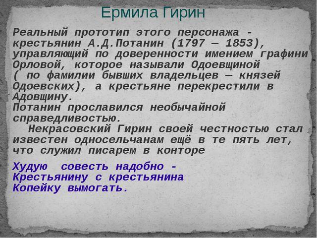 Ермила Гирин Реальный прототип этого персонажа - крестьянин А.Д.Потанин (1797...