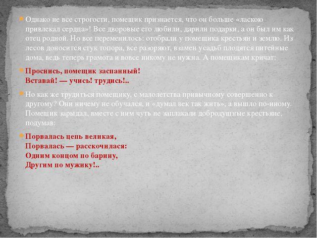 Однако не все строгости, помещик признается, что он больше «ласкою привлекал...