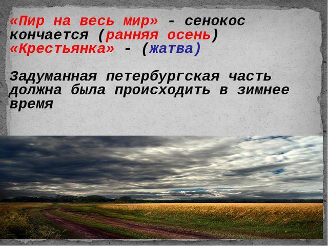 «Пир на весь мир» - сенокос кончается (ранняя осень) «Крестьянка» - (жатва)...