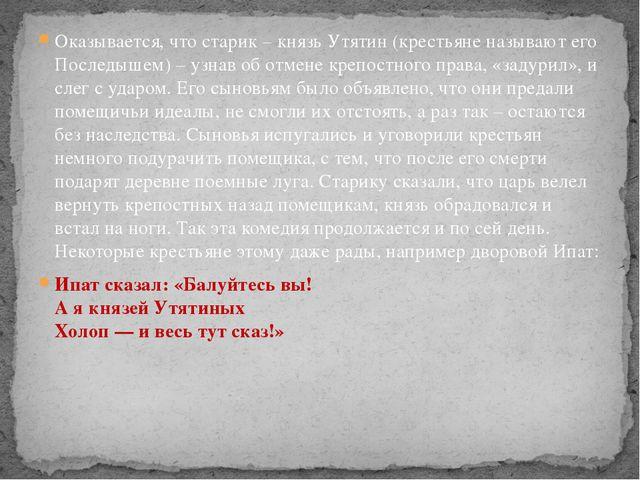 Оказывается, что старик – князь Утятин (крестьяне называют его Последышем) –...