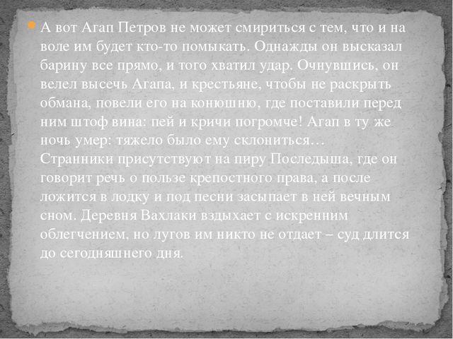 А вот Агап Петров не может смириться с тем, что и на воле им будет кто-то пом...