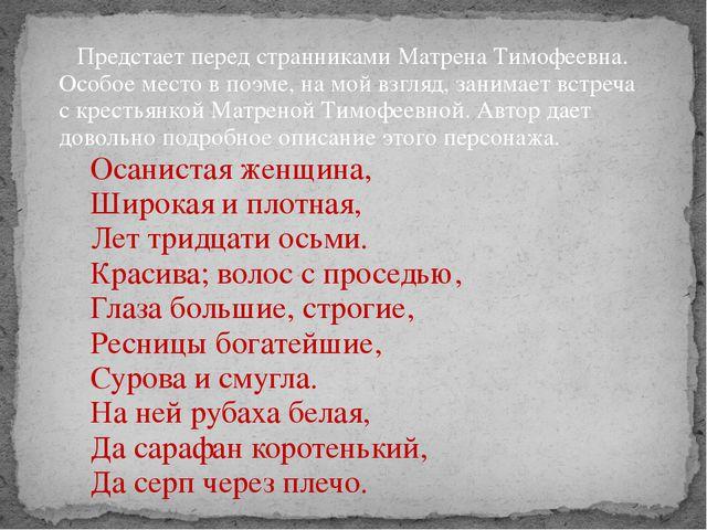 Предстает перед странниками Матрена Тимофеевна. Особое место в поэме, на мо...