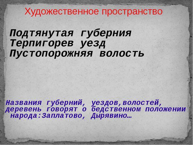 Художественное пространство Подтянутая губерния Терпигорев уезд Пустопорожняя...