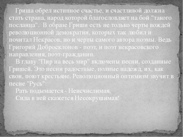 Гриша обрел истинное счастье, и счастливой должна стать страна, народ котор...