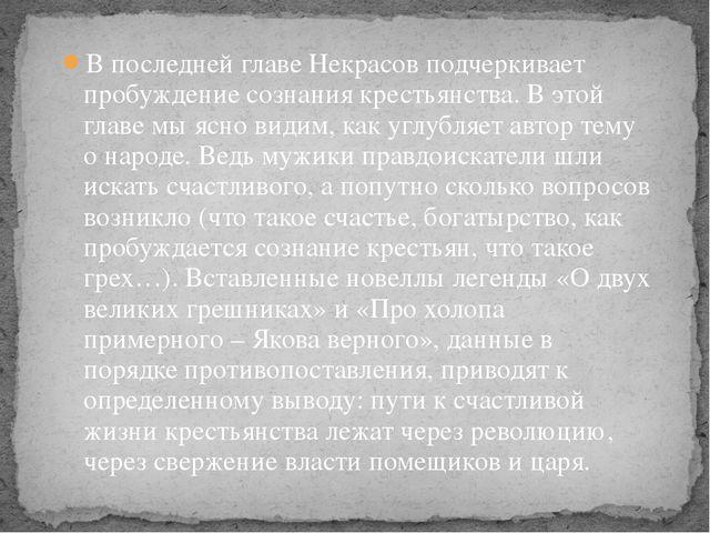 В последней главе Некрасов подчеркивает пробуждение сознания крестьянства. В...