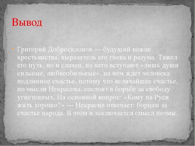 Григорий Добросклонов — будущий вожак крестьянства, выразитель его гнева и р...