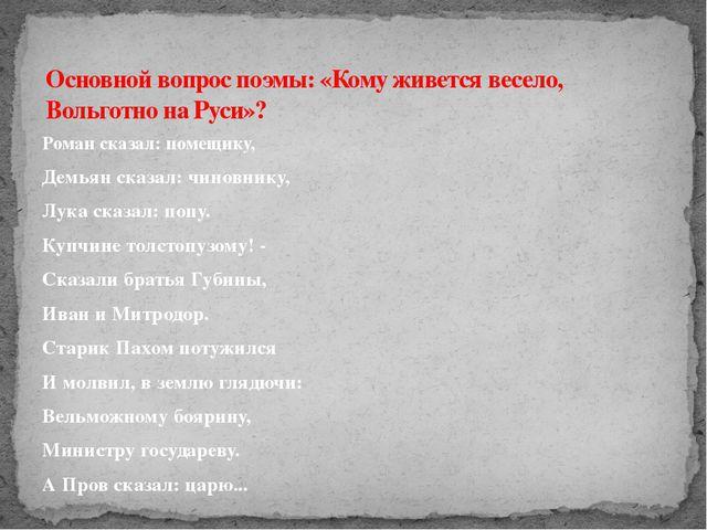 Роман сказал: помещику, Демьян сказал: чиновнику, Лука сказал: попу. Купчине...