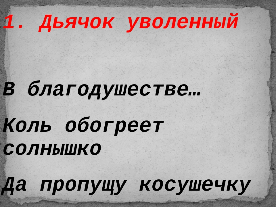 1. Дьячок уволенный В благодушестве… Коль обогреет солнышко Да пропущу косуше...