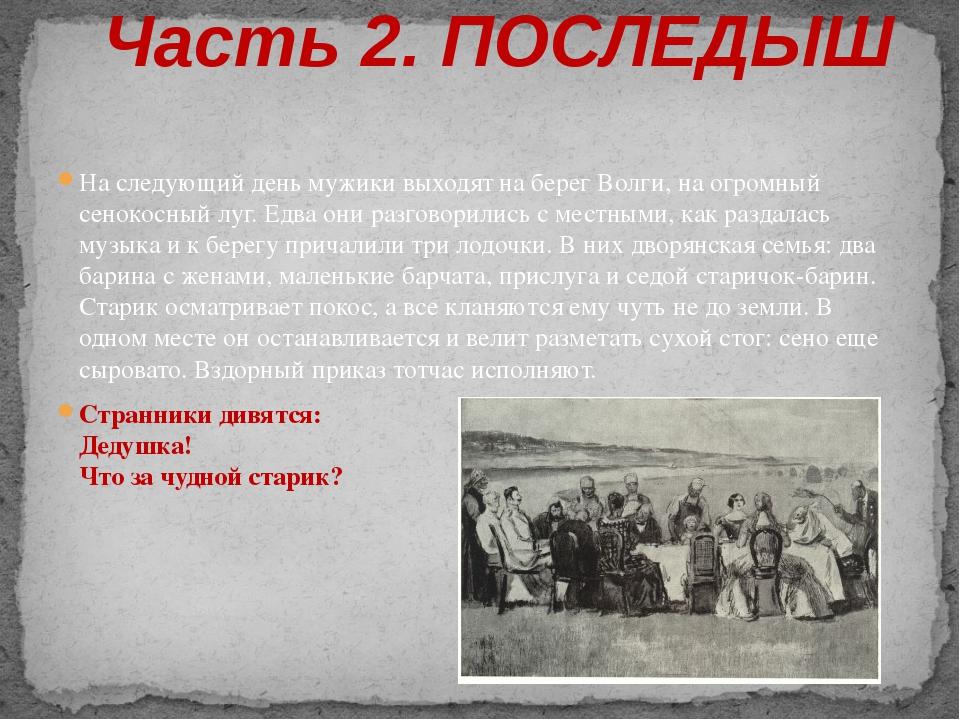 Часть 2. ПОСЛЕДЫШ На следующий день мужики выходят на берег Волги, на огромны...