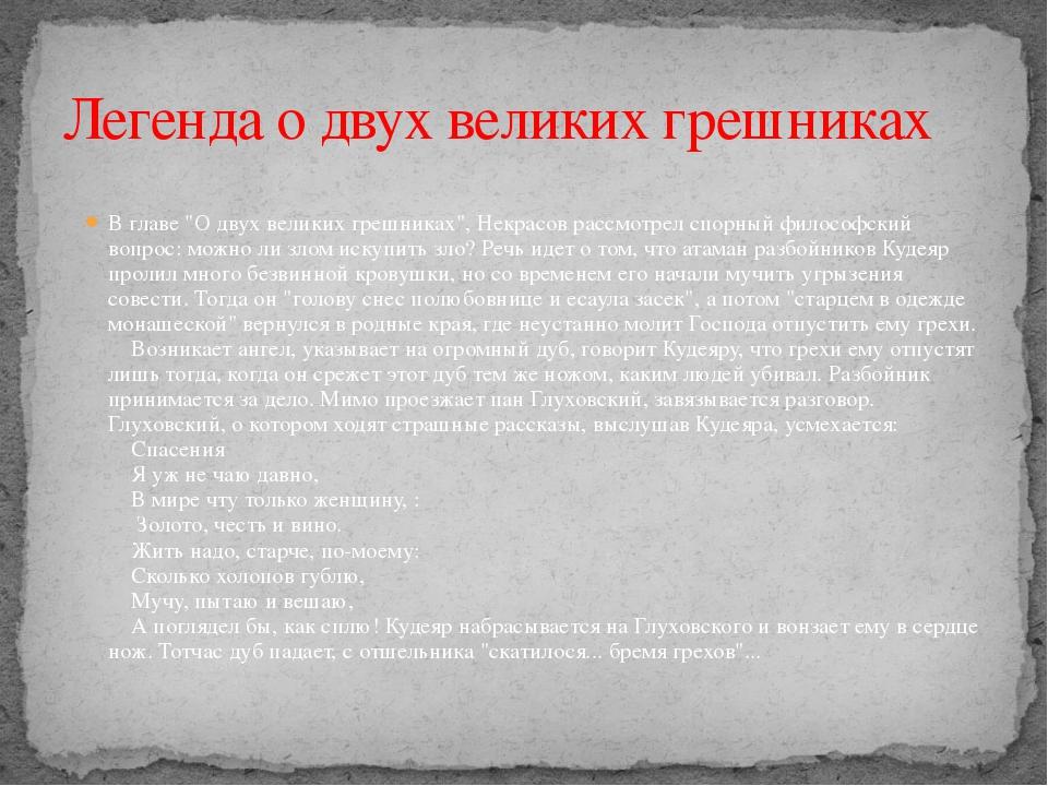 """В главе """"О двух великих грешниках"""", Некрасов рассмотрел спорный философский в..."""