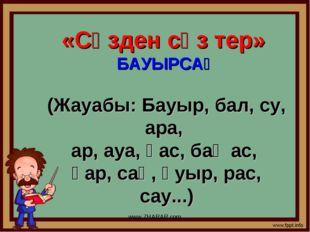 «Сөзден сөз тер» БАУЫРСАҚ (Жауабы: Бауыр, бал, су, ара, ар, ауа, қас, бақ ас,