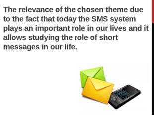 The relevance of the chosen theme due to the fact that today the SMS system p