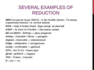 SEVERAL EXAMPLES OF REDUCTION IMHO (по-русски пишут ИМХО) – In My Humble Opin