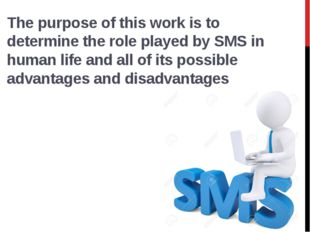 The purpose of this work is to determine the role played by SMS in human life