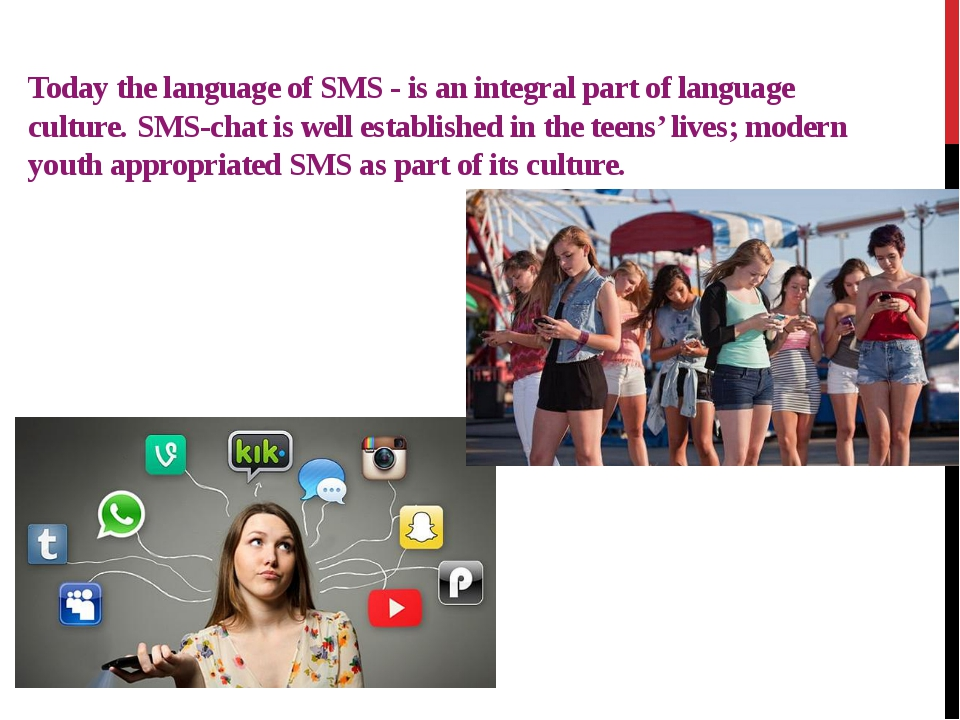 Today the language of SMS - is an integral part of language culture. SMS-chat...