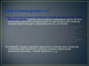 Лидер поисковых машин Интернета, Google занимает более 70 % мирового рынка. C