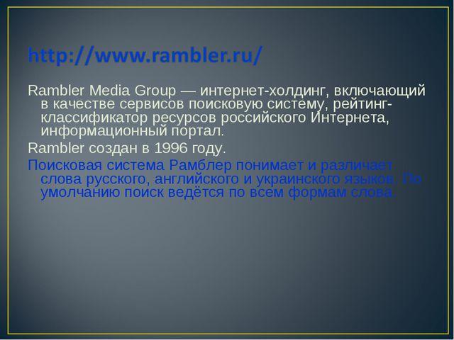 Rambler Media Group — интернет-холдинг, включающий в качестве сервисов поиско...