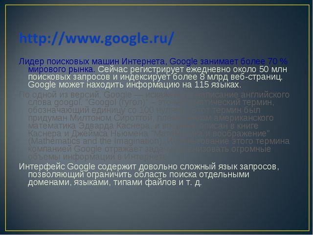 Лидер поисковых машин Интернета, Google занимает более 70 % мирового рынка. C...