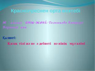 Краснопреснен орта мектебі Мұғалімнің аты-жөні: Төлегенова Базаргүл Бораншықы