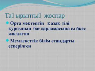 Тақырыптық жоспар Орта мектептің қазақ тілі курсының бағдарламасына сәйкес жа