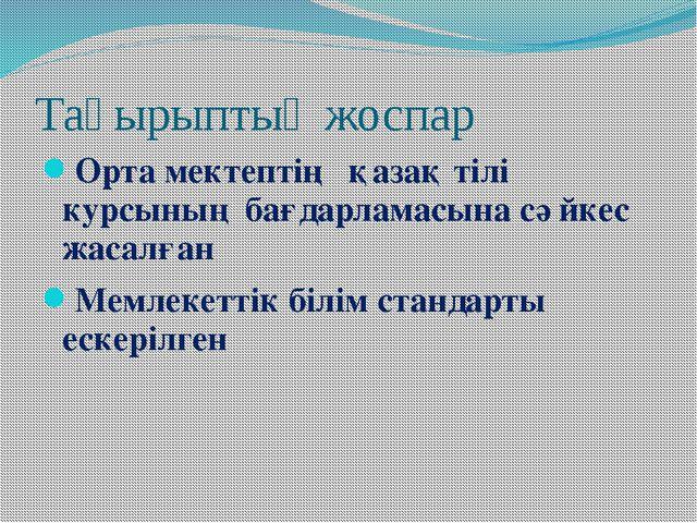 Тақырыптық жоспар Орта мектептің қазақ тілі курсының бағдарламасына сәйкес жа...