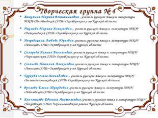 Творческая группа № 4 Жигулина Марина Вениаминовна , учитель русского языка