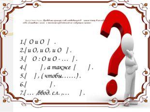 Русский язык .8 класс. Приведите примеры слов, появившихся в нашем языке в п