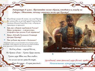 Литература 8 класс. Прочитайте песню «Ермак готовится к походу на Сибирь». О