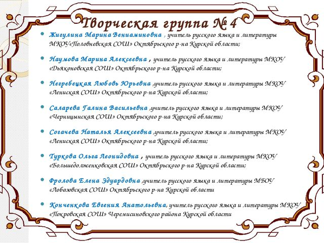 Творческая группа № 4 Жигулина Марина Вениаминовна , учитель русского языка...
