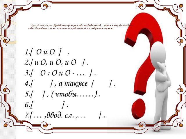 Русский язык .8 класс. Приведите примеры слов, появившихся в нашем языке в п...
