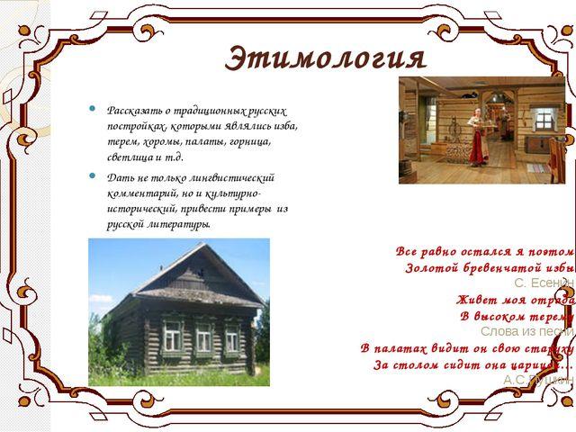 Этимология Рассказать о традиционных русских постройках, которыми являлись из...
