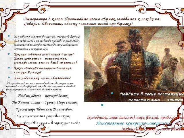 Литература 8 класс. Прочитайте песню «Ермак готовится к походу на Сибирь». О...