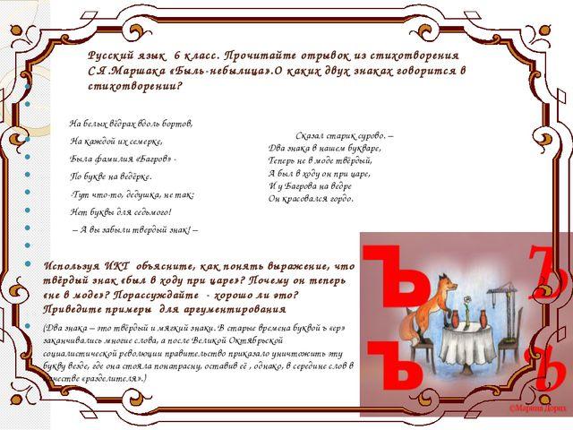 Русский язык 6 класс. Прочитайте отрывок из стихотворения С.Я.Маршака «Быль-н...