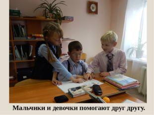 Мальчики и девочки помогают друг другу.
