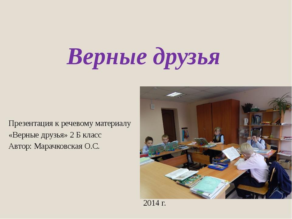 Верные друзья Презентация к речевому материалу «Верные друзья» 2 Б класс Авто...