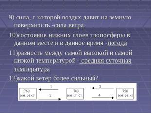 9)сила, с которой воздух давит на земную поверхность -сила ветра 10)состояни