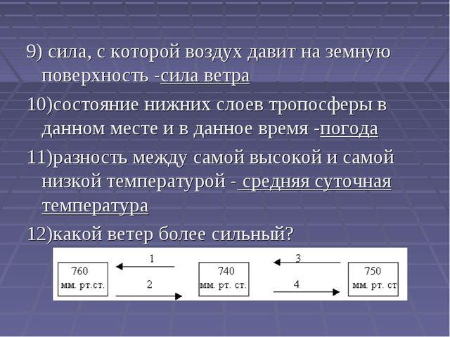 9)сила, с которой воздух давит на земную поверхность -сила ветра 10)состояни...