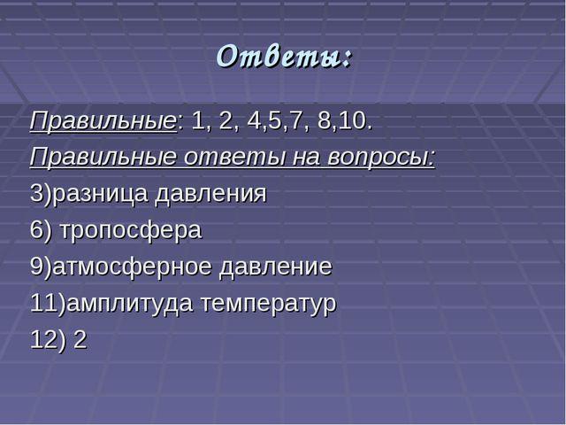 Ответы: Правильные: 1, 2, 4,5,7, 8,10. Правильные ответы на вопросы: 3)разниц...