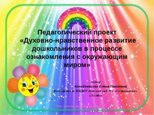 Педагогический проект «Духовно-нравственное развитие дошкольников в процессе