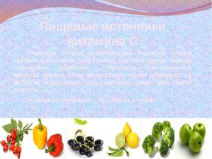 Пищевые источники витамина С  Наиболее богаты аскорбиновой кислотой плоды св
