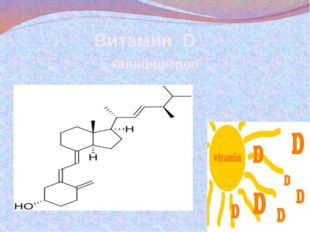 Витамин D - кальциферол