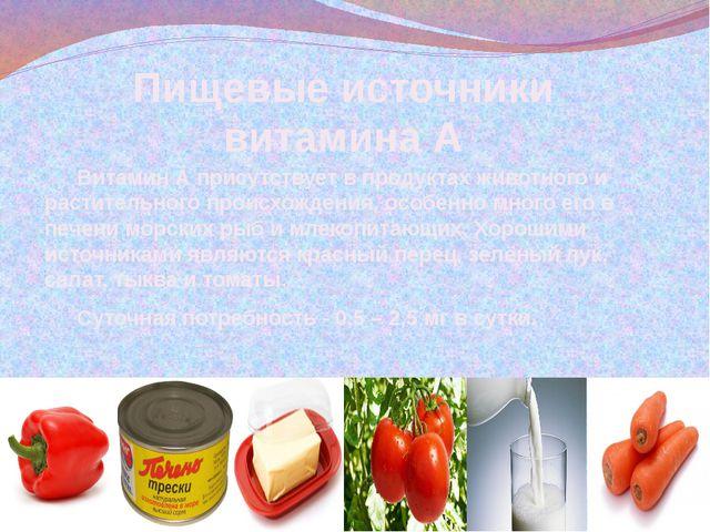 Пищевые источники витамина А Витамин А присутствует в продуктах животного и...