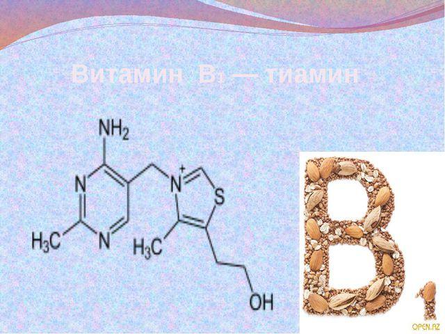 Витамин В1— тиамин