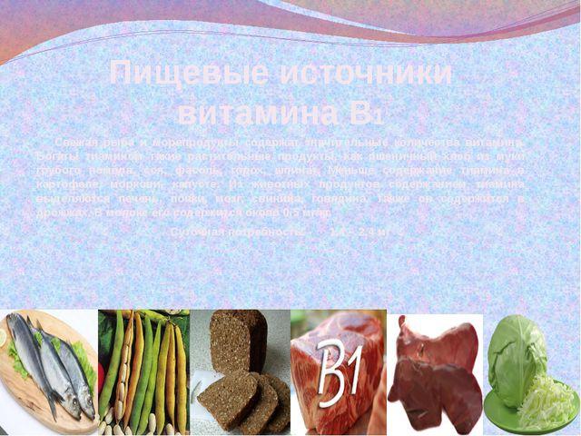 Пищевые источники витамина В1  Свежая рыба и морепродукты содержат значитель...
