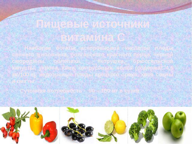 Пищевые источники витамина С  Наиболее богаты аскорбиновой кислотой плоды св...