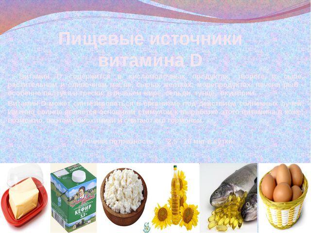 Пищевые источники витамина D  Витамин D содержится в кисломолочных продуктах...
