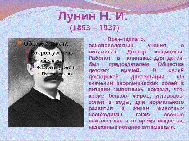 Лунин Н. И. (1853 – 1937) Врач-педиатр, основоположник учения о витаминах....