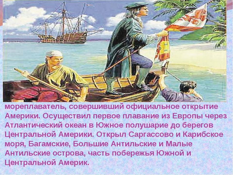 Христофор Колумб (1451 г. — 1506 г.) — знаменитый мореплаватель, совершивший...